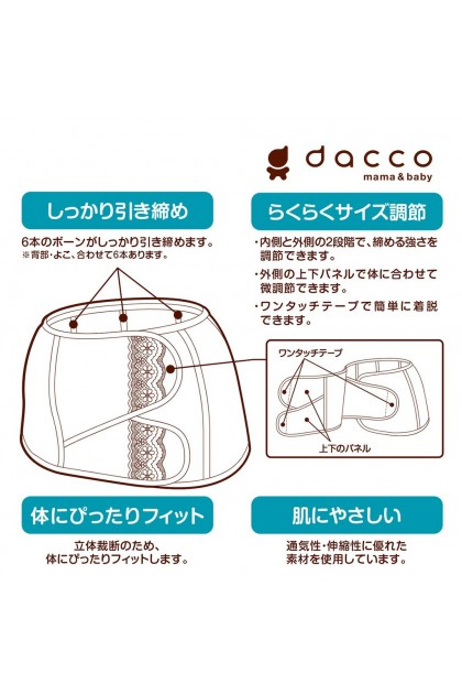 Japan Osaki Dacco Postpartum Waist Trimmer Belt